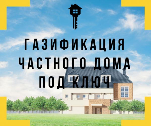 газификация частного дома под ключ