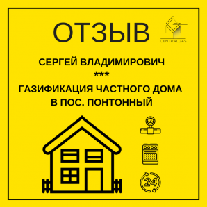 "Отзыв о ""ЦентралГаз"" Санкт-Петербург"